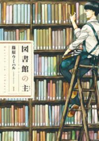 図書館の主 全15巻セット