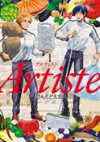 Artiste(アルティスト) 1~7巻セット