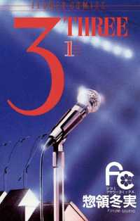 3(THREE) 全14巻セット