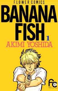 BANANA FISH 全20巻セット