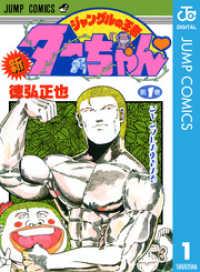 新ジャングルの王者ターちゃん 全20巻セット