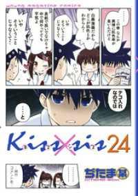 Kiss×sis 弟にキスしちゃダメですか?(24)