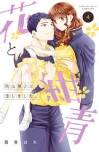 花と紺青 防大男子に恋しました。(4)
