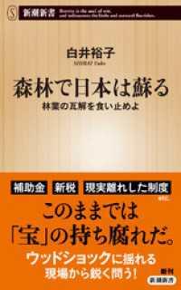 森林で日本は蘇る―林業の瓦解を食い止めよ―