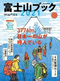富士山ブック 2021