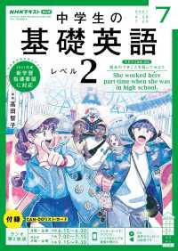 NHKラジオ 中学生の基礎英語 レベル2