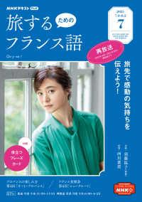 NHKテレビ 旅するためのフランス語
