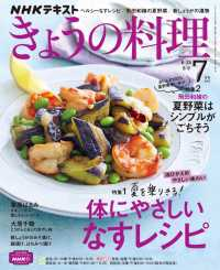 NHK きょうの料理