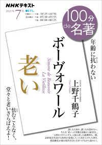 NHK 100分 de 名著<BR>ボーヴォワール『老い』