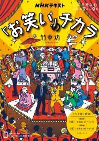 NHK こころをよむ 「お笑い」のチカラ2021年7月~9月