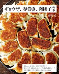 紀伊國屋書店BookWebで買える「ギョウザ、春巻き、肉団子の本」の画像です。価格は770円になります。