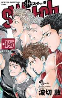 switch(15)