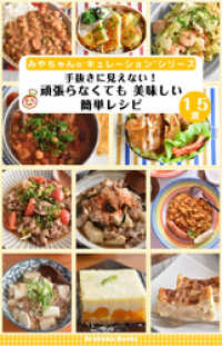 豚バラ肉 料理の画像