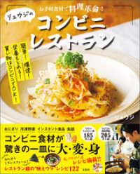 紀伊國屋書店BookWebで買える「お手軽食材で料理革命! リュウジのコンビニレストラン」の画像です。価格は990円になります。