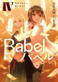 Babel IV 言葉を乱せし旅の終わり