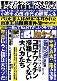紀伊國屋書店BookWebで買える「実話BUNKA超タブー 2021年8月号【電子普及版】」の画像です。価格は620円になります。
