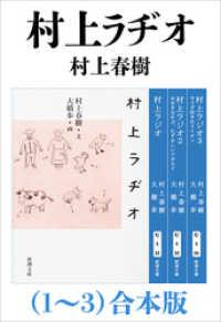 村上ラヂオ(1~3)合本版