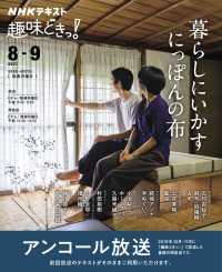 NHK 趣味どきっ!(月)<BR>暮らしにいかす にっぽんの布2021年8月~9月