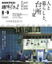 NHK 趣味どきっ!(水)<BR>人と暮らしと、台所~夏2021年8月~9月