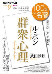 NHK 100分 de 名著<BR>ル・ボン『群衆心理』