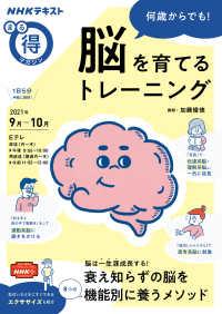 NHK まる得マガジン<BR>何歳からでも! 脳を育てるトレーニング2021年9月/10月