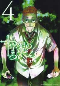 十字架のろくにん(4)