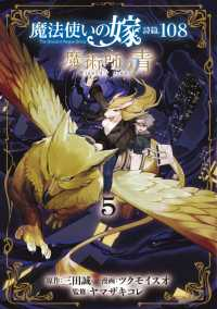 魔法使いの嫁 詩篇.108 魔術師の青(5)