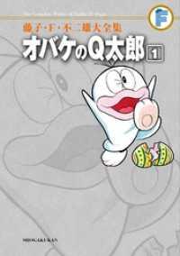 オバケのQ太郎(1)