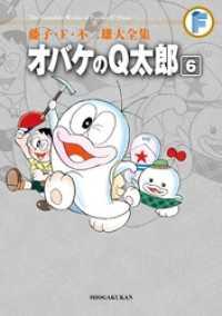 オバケのQ太郎(6)