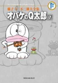 オバケのQ太郎(7)