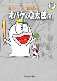 オバケのQ太郎(8)