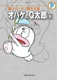 オバケのQ太郎(9)