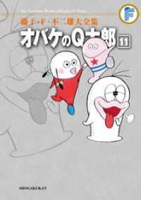 オバケのQ太郎(11)