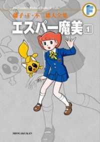 エスパー魔美(1)
