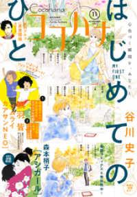 ココハナ 2021年11月号 電子版