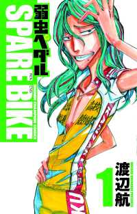 【大増量試し読み版】弱虫ペダル SPARE BIKE 1