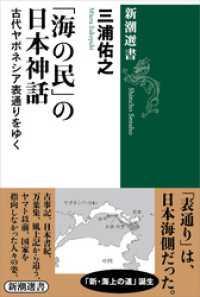 「海の民」の日本神話―古代ヤポネシア表通りをゆく―