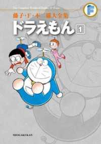 藤子・F・不二雄大全集 第1弾 50冊セット
