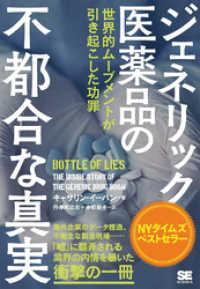 紀伊國屋書店BookWebで買える「ジェネリック医薬品の不都合な真実 世界的ムーブメントが引き起こした功罪」の画像です。価格は2,750円になります。