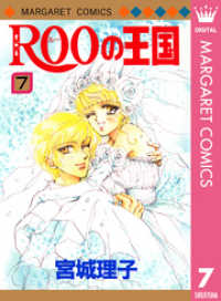 ROOの王国 7