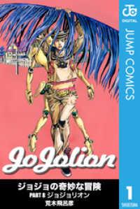 ジョジョの奇妙な冒険 第8部 モノクロ版 全27巻セット