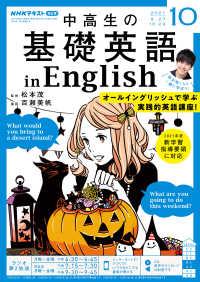 NHKラジオ 中高生の基礎英語 in English