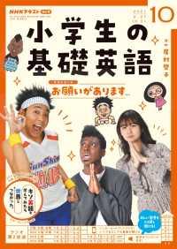 NHKラジオ 小学生の基礎英語