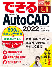 できるAutoCAD 2022/2021/2020対応