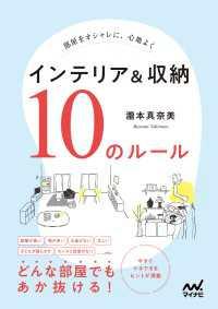部屋をオシャレに、心地よく インテリア&収納10のルール