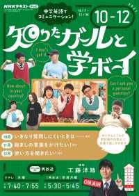 NHKテレビ 知りたガールと学ボーイ