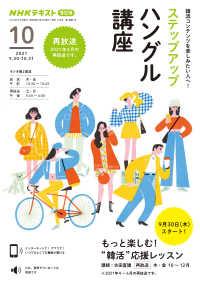 NHKラジオ ステップアップハングル講座