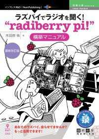 """ラズパイでラジオを聞く!""""radiberry pi!""""構築マニュアル 最新改訂版"""