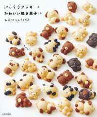 ぷっくりクッキーとかわいい焼き菓子たち