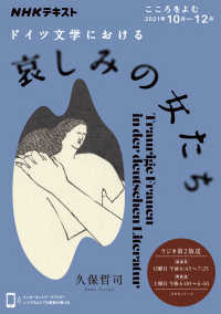 NHK こころをよむ<BR>ドイツ文学における哀しみの女たち